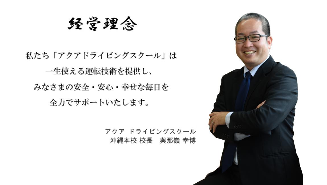 アクアドライビングスクール沖縄方向経営理念