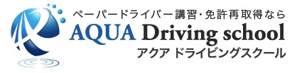 沖縄一発免許試験・ペーパードライバー講習・身障者運転再開|アクアDS沖縄本校