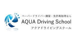 一発試験・沖縄・ペーパードライバー・免許再取得